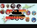 【MUGEN】正義vs侵略者!都道府県陣取りゲーム パート13