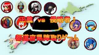 【MUGEN】正義vs侵略者!都道府県陣取りゲ