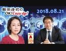 【有本香】飯田浩司のOK! Cozy up! 2018.08.21