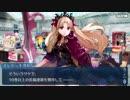 【実況】今更ながらFate/Grand Orderを初プレイする!サーヴァントサマーフェステ...