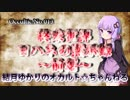 【結月ゆかりのオカルト☆ちゃんねる】 Occultic.No.013 「終末世界ヨハネの黙示録 ...