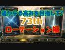 """【シャドウバース】やっぱり環境最強デッキでグラマス目指す!!""""73th"""""""