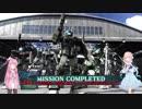 【バトオペ2】茜とそらのオペレーション・M-mission3-