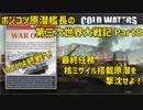 【Cold Waters】ポンコツ原潜艦長の第三次世界大戦記 #8【ゆっくり実況】