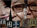 【頑固亭異聞】平成最後の「終戦の日」[桜H30/8/21]