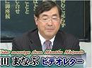 【松田まなぶ】戦後日本の危機管理~立ち後れたサイバーセキュリティ[桜H30/8/21]