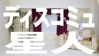 【みたたたん】 ディスコミュ星人 踊ってみた 【誕生日】