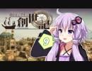 ゆかりとマキの創世記【anno1404】#09