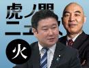 【DHC】8/21(火) 百田尚樹×和田政宗×居島一平【虎ノ門ニュース】