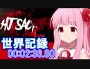 【100円】伝説のクソゲーHJ: Sacrifice RTA_02:36.80