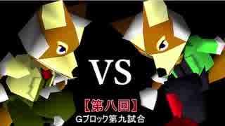 【第八回】64スマブラCPUトナメ実況【Gブロック第九試合】