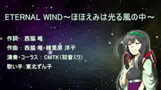 【歌うボイスロイド】 ETERNAL WIND ~ほほえみは光る風の中~【東北ずん子】