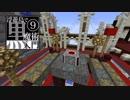 【ゆっくり実況】浮遊島で黒魔術入門Minecraft Part9【BloodMagic】