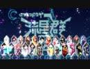 合唱 『ニコニコ動画流星群』 My Favorite Edition 10years ver.