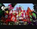 【スプラトゥーン2】人妻がイカで遊ぶ パート1【女性実況】