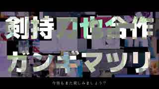 【ジェームズ合作】魑魅魍魎!真夏のガンギマツリ2018【▼】