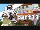 【Minecraft】いろどりクラフト【チーム実況】Part11