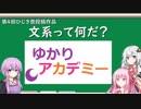 【第四回ひじき祭】文系って何だ?【ゆかりアカデミー】