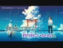 【ニコカラ】僕らの夏はまた巡って〈*Luna×IA〉【off_v】-4