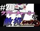 【初見プレイ】敵なのに良い奴!?スナッチ団!!『ダーク・ルギア』#20