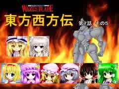 【東方卓遊戯】 東方西方伝 7-5 【ワース