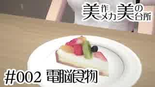 電脳食物 [#002]