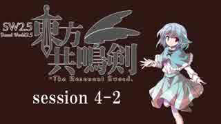 【卓遊戯】 東方共鳴剣 セッション4-2