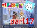 【けものラビリンス】ドッタンバッタンおおさわぎ!!!【実況】part17