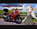 【紲星あかり車載】CBR250でトコトコツーリングpart7【ビーナスライン編】