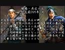 【三國志】美鈴がフランに教える楚漢戦争 1「陳勝・呉広の乱」【ゆっくり解説】