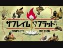 【Switch DLゲーほぼ日実況#150】「ザ フレイム イン ザ フラッド」その1【Ciao_Ri...
