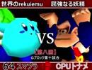 【第八回】64スマブラCPUトナメ実況【Gブロック第十試合】