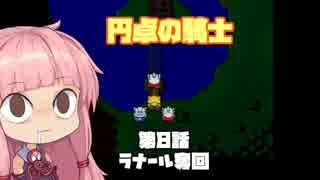 【円卓の騎士】第08話 ラナール奪回【VOIC