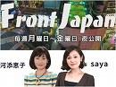 【Front Japan 桜】欧米豪は本気モードで習政権を警戒! / 蝉を食べない...