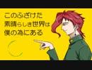 【UTAU式人力】このふざけた素晴らしき世界は、僕の為にある【ジョジョ】