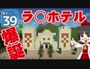 【Planet Coaster 】ようこそ! 博士パークへ! #39【ゆ...