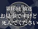 しゃどばすチャンネル 第16回 予告編