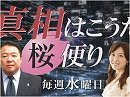 【桜便り】「CH北海道」ついに開局! / 反桜活動について視...