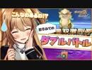 【ポケモン】夢咲楓、初めてのダブルレート♪