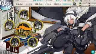 【艦これ】【Extra Operation】5-5.サーモ