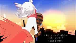 トキノココンビの初めてのイメージソング