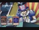 【遊戯王ADS】大逆転の神