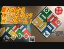 【どケチ工房】自作すりゃボードゲームもタダ同然!の巻き【Ludo編】