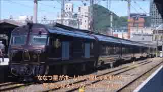 旅列車万華鏡第6話「中部・関西・中国地方