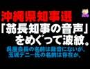 【沖縄県知事選】翁長知事の残した音声で波紋 - 呉屋会長の名前は録音にないが、玉城デニー氏の名前は存在か