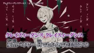 【ニコカラ】クレイズィーダンスワールド