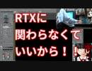 【自作PCニート】RTX2080発表!!これからはレイトレーシングの時代!!