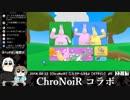 【ChroNoiR】火畜用バイノーラル江戸葛葉