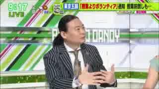 【バラいろダンディ】  東京オリンピック ボランティア問題 (2018年8月20日)