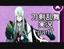 【刀剣乱舞 実況】ながらゲーをやろう Part7 江戸城超難